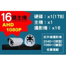 16路主機AHD1080P