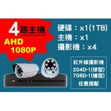 4路主機AHD1080P