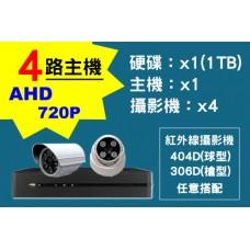 4路主機AHD720P