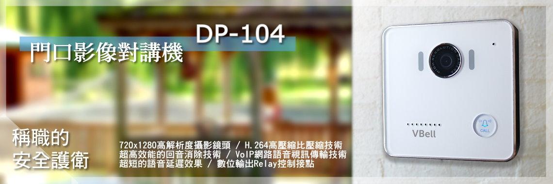 DP-104門口影像對講機